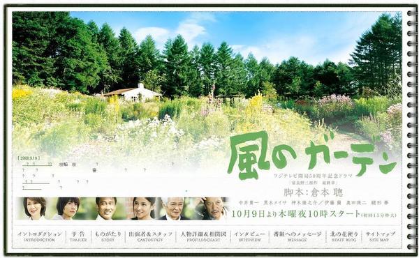 風的花園.JPG