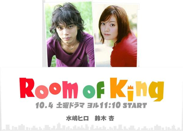 room of king.JPG