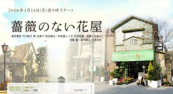 沒有薔薇的花店 01.jpg
