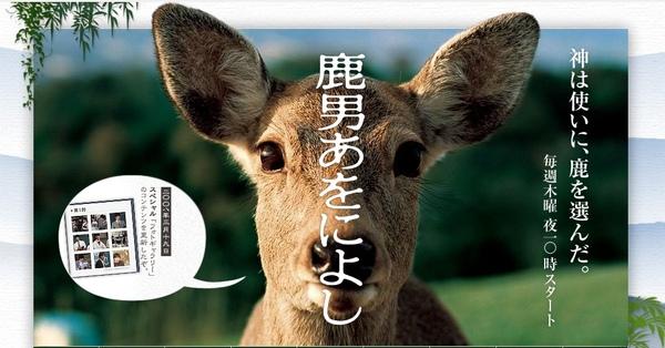 鹿男與奈良 01.jpg