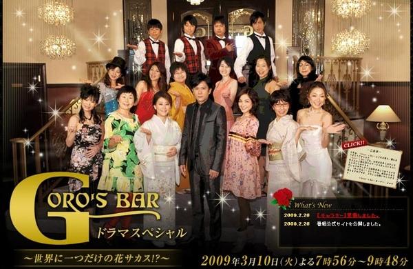 Goro's Bar .jpg