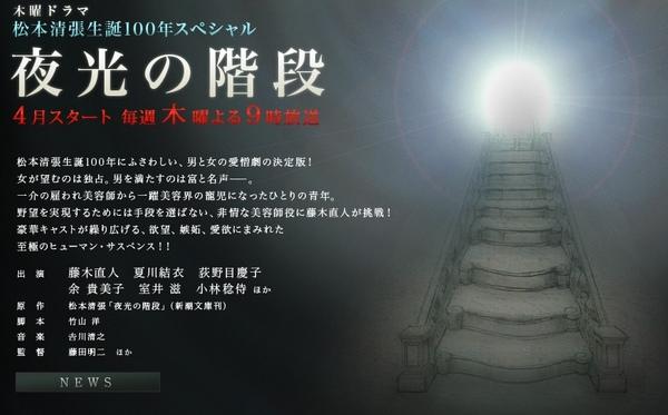 夜光的階段01.jpg