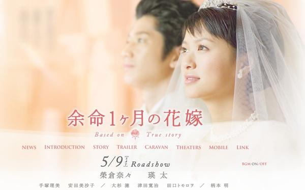 生命最後一個月的花嫁06.jpg