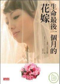 生命最後一個月的花嫁38.jpg