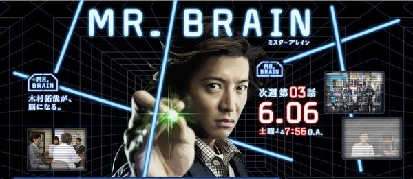 MR. BRAIN03.jpg