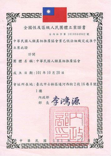 內政部核准立案證書