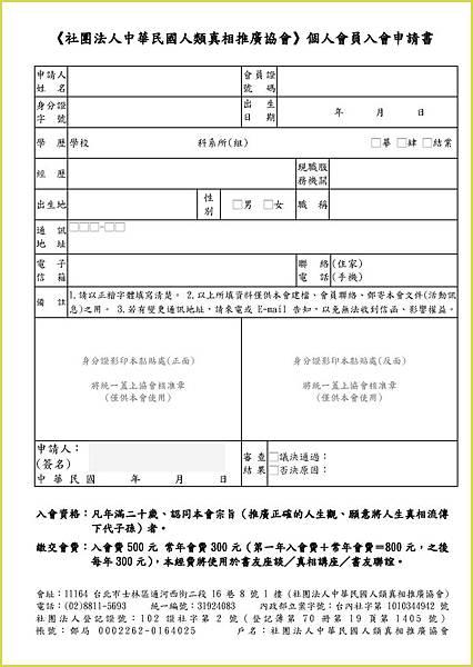 《社團法人中華民國人類真相推廣協會》DM-背面