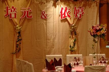 Resize of 訂婚儀式宴客照 195.jpg