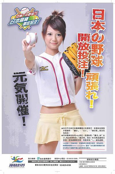 日職投注海報-製版廠2.JPG