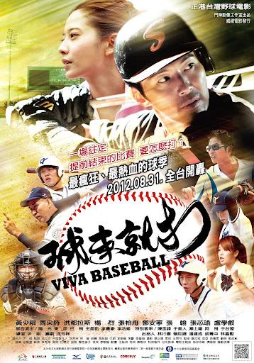 viva-baseball-2012-2