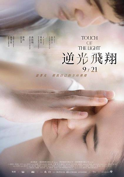 touch_of_the_light