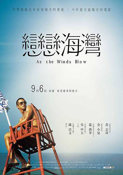 as-the-winds-blow-2013