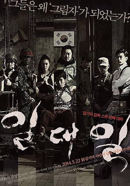 one-on-one-korean-movie