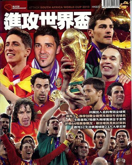 進攻世界盃-S.JPG