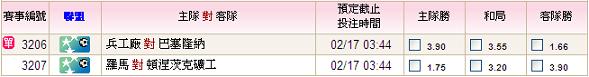 10-11歐冠16-0217.PNG