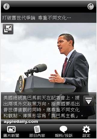 蘋果日報隨身版1.png
