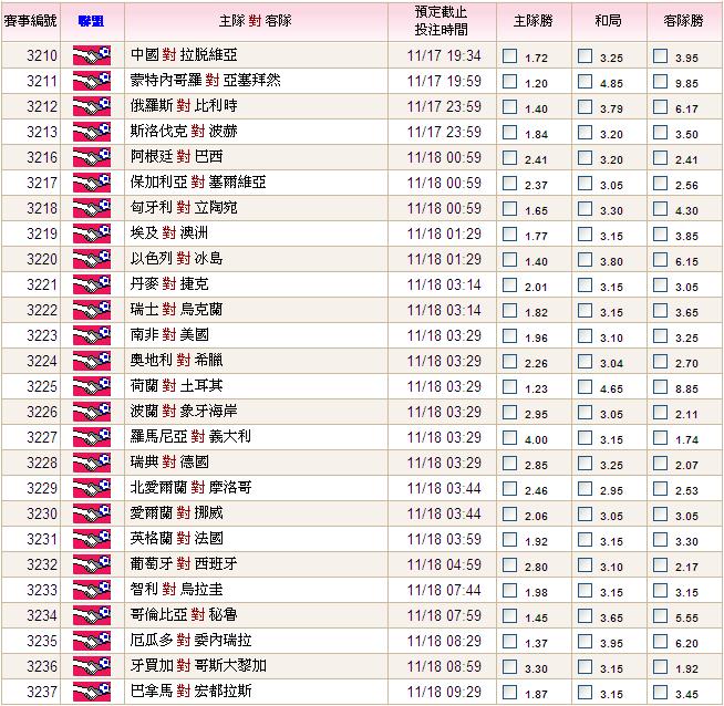 101117-18友誼賽.PNG