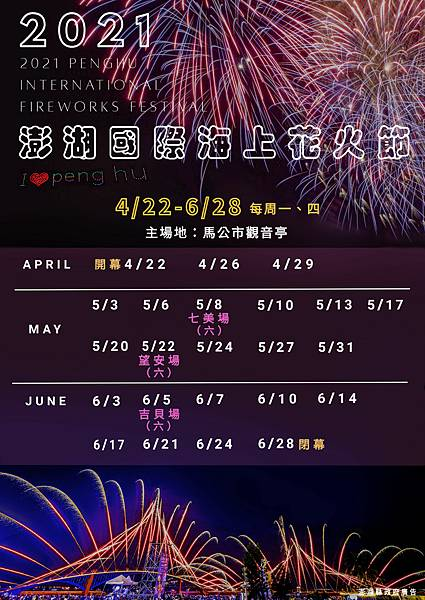 2021花火節日程表.jpg
