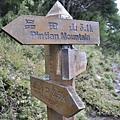 往品田山3.1K