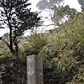 三叉營地到池有登山口0.5K