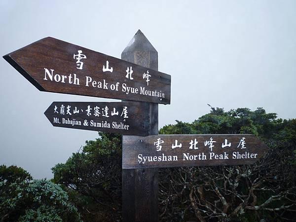 4.4K雪山北峰登山口