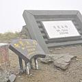 百岳排名第20