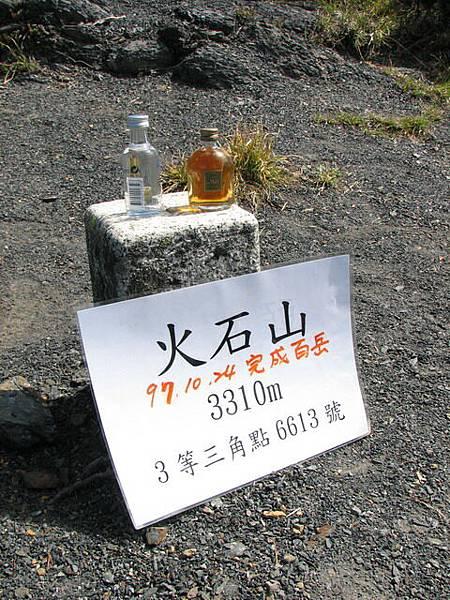 火石山H3310,三等6613號