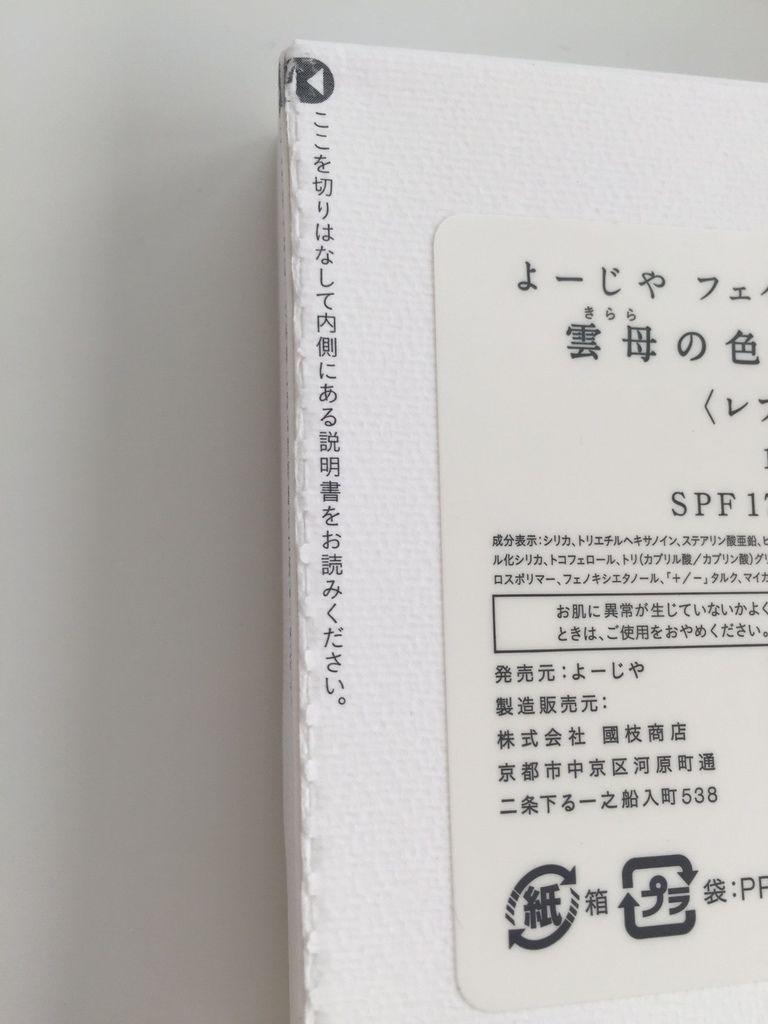 藝伎粉餅亮粉開箱_180408_0022.jpg
