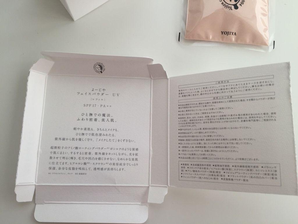 藝伎粉餅亮粉開箱_180408_0036.jpg