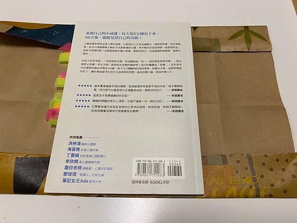 自製書衣紙袋再利用_201009_0011