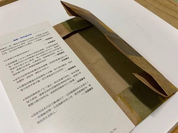 自製書衣紙袋再利用_201009_0010