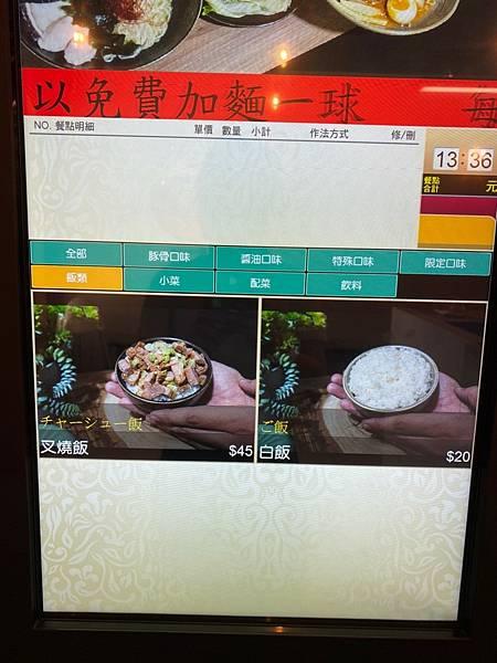 20201128_台南麵屋拉麵_201220_0019