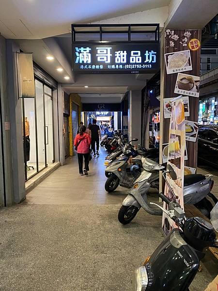2020929-台北滿哥甜品坊_201009_0012