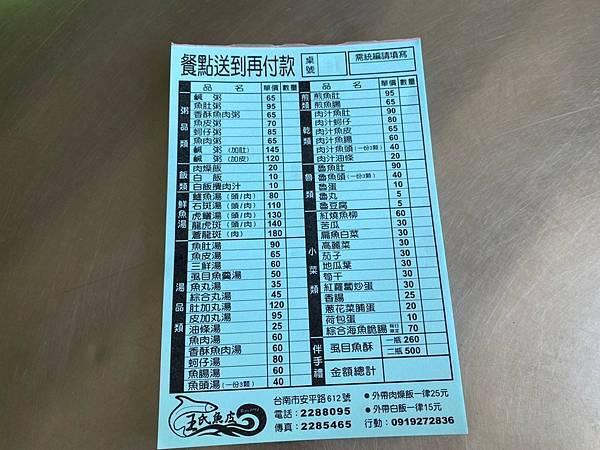 20210316王氏魚皮之小心刺_210316_0013
