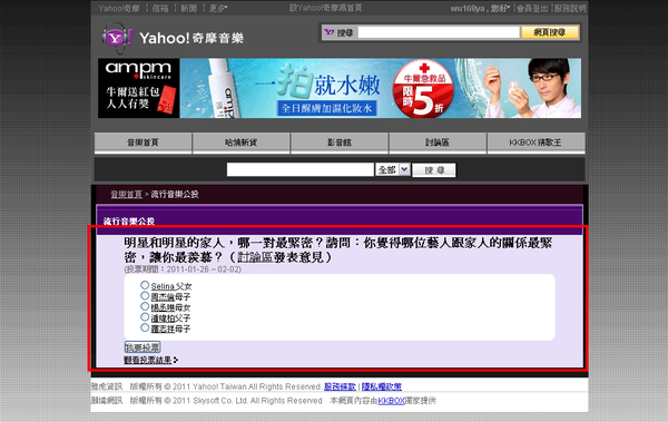 投票頁 - Yahoo  奇摩音樂.png