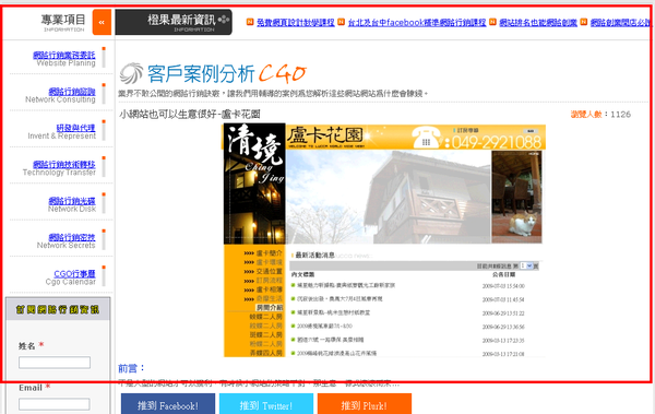 小網站也可以生意很好-盧卡花園 - 橙果數位行銷.png