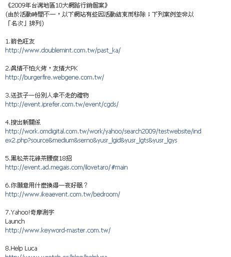 《2009年台灣地區10大網路行銷個案》結果出爐.png