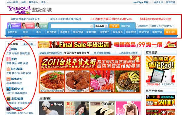 Yahoo 奇摩超級商城-女裝 3C 手機 電腦 精品 包包 鞋 商店優惠促銷最便宜.png