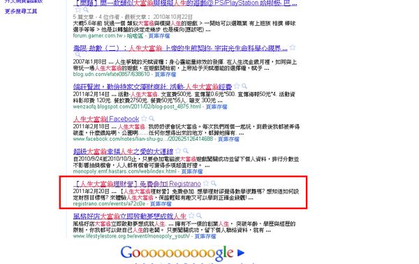 人生大富翁 - Google 搜尋.png