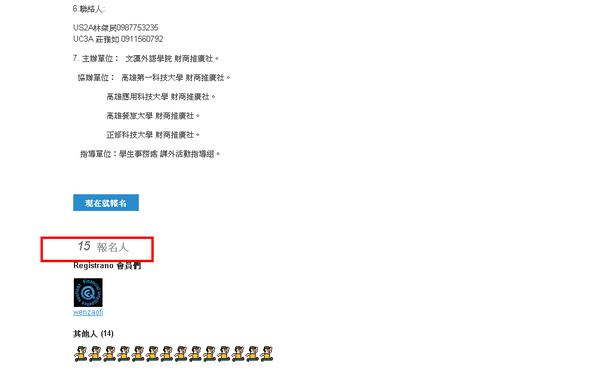 【人生大富翁理財營】報名人數.png