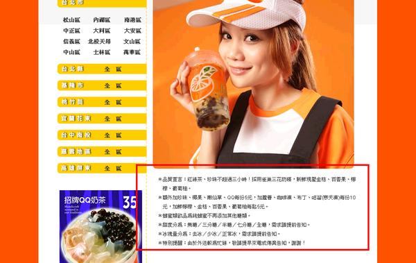 健康橘子工坊 - 飲品介紹.png