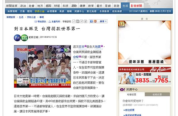 對日本賑災 台灣捐款世界第一-Yahoo 奇摩新聞.png