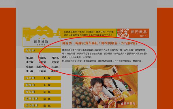 健康橘子工坊 - 公司簡介.png