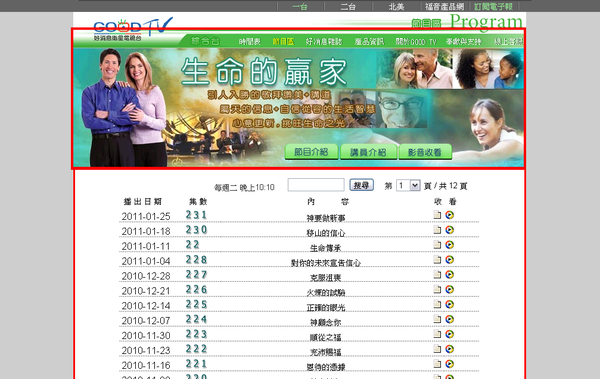 GOOD TV 好消息衛星電視台 網站.png