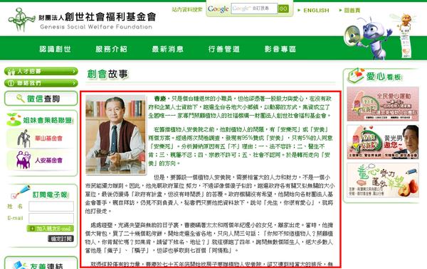 財團法人創世社會福利基金會(故事).png