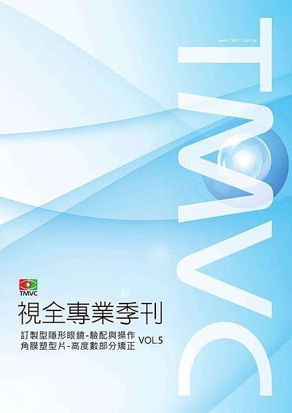 視全專業技術專刊 vol.5_頁面_1