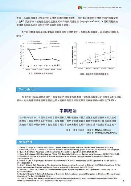 視全專業技術專刊 vol.5_頁面_9