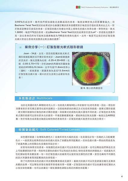 視全專業技術專刊 vol.5_頁面_5