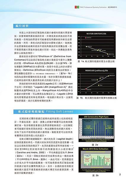 視全專業技術專刊 vol.5_頁面_3