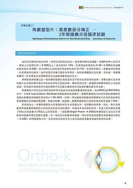 視全專業技術專刊 vol.5_頁面_7